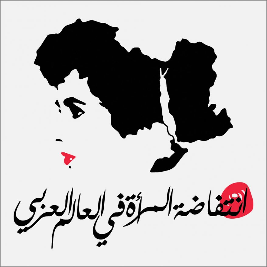 Intifada mujeres arabes